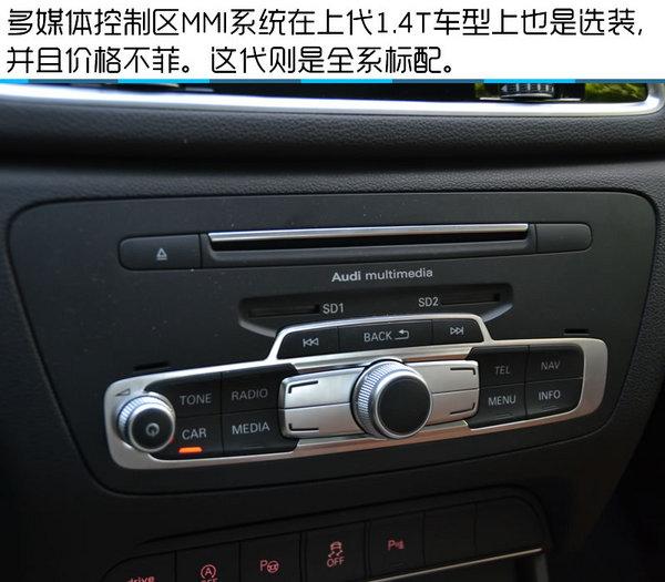 新款国产奥迪Q3试驾 最火的牌最平民的款-图7