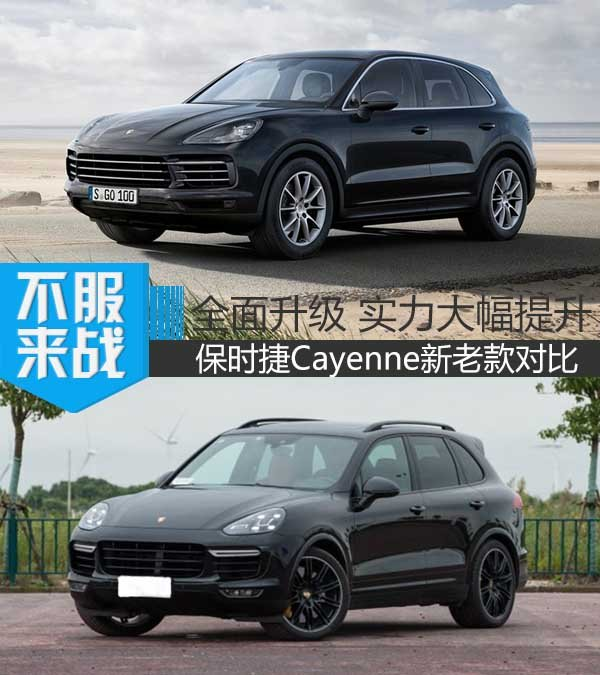 全面升级实力大幅提升 保时捷Cayenne新老款对比-图1