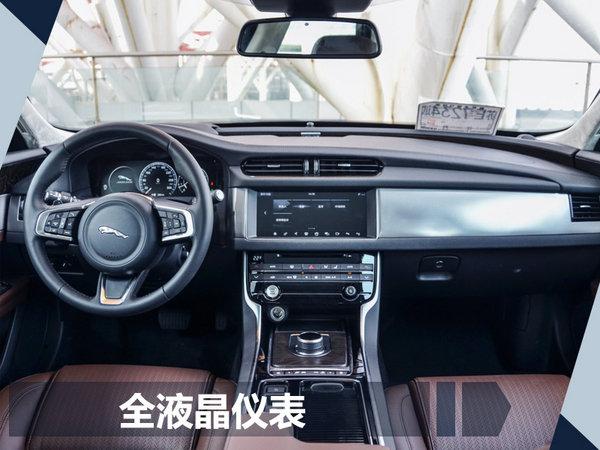 捷豹新一代XFL正式上市 售价38.8-68.8万元-图5