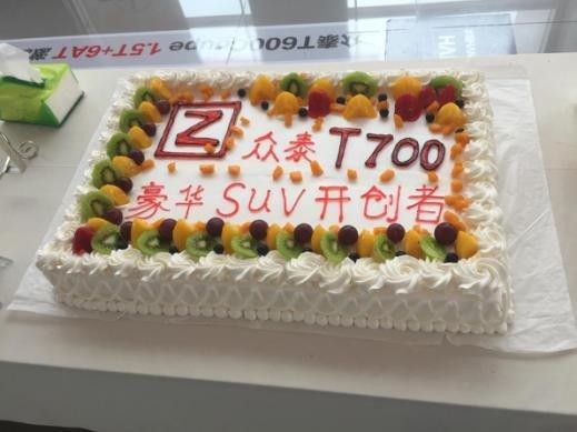 众泰T700信阳上市会及全系车型抢购会-图7