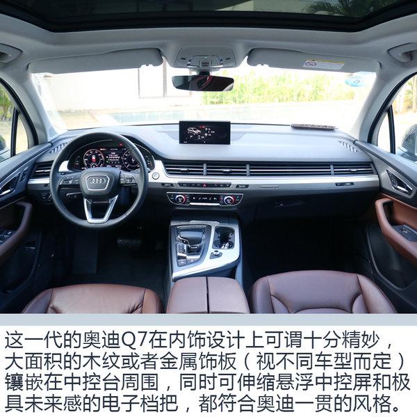 适合才是硬道理 试驾奥迪Q7 e-tron南方车型-图1