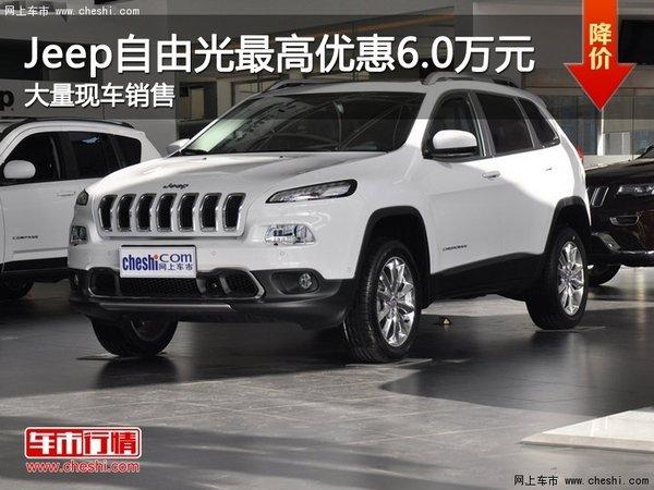 jeep自由光最高优惠6万元 现车销售高清图片