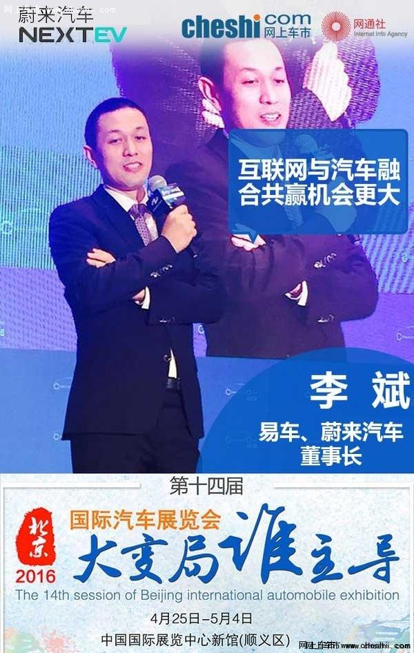 第五届中国品牌汽车领袖峰会在京召开-图8