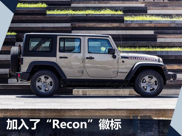 Jeep推牧马人Rubicon Recon限量版 55.99万元-图3