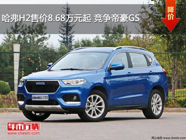哈弗H2售价8.68万元起 竞争帝豪GS-图1