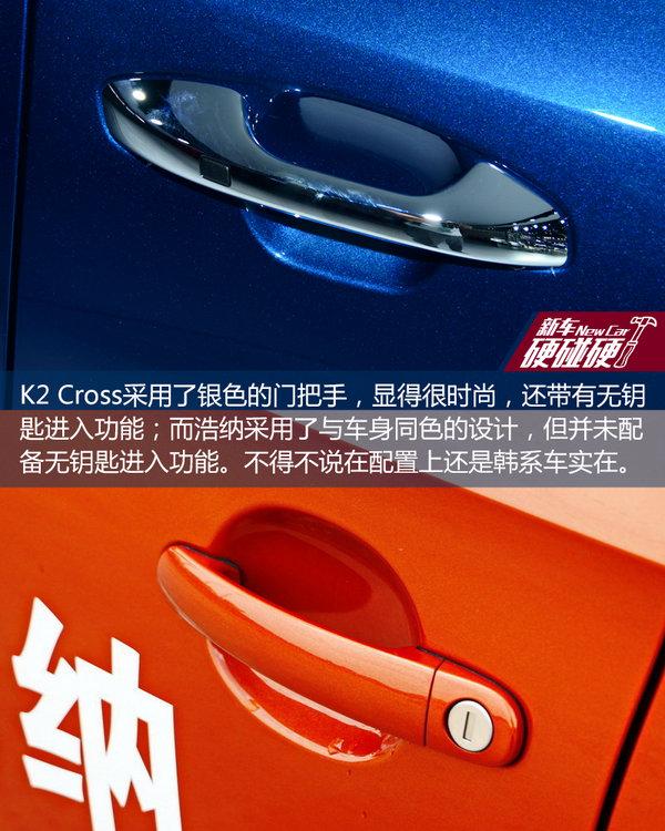 实用的精品SUV 起亚K2 CROSS对比桑塔纳-图6