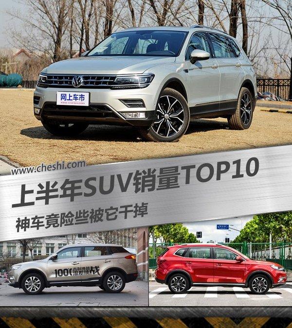 上半年SUV销量TOP10 神车竟险些被它干掉-图1