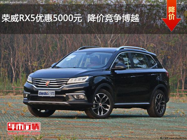 荣威RX5优惠5000元  降价竞争博越-图1