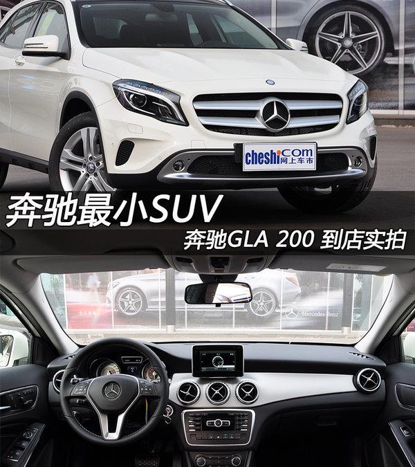 奔驰GLA200报价奔驰gla200给你荣耀的SUV