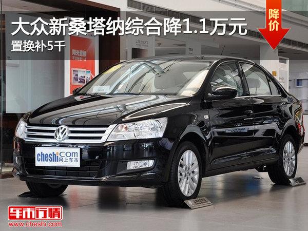 2012年12月16日,上海大众全新桑塔纳在中国正式上市