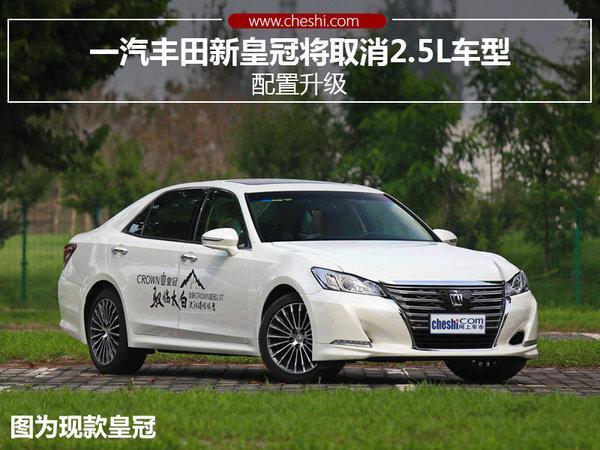一汽丰田新皇冠将撤销2.5L车型 装备晋级-图1