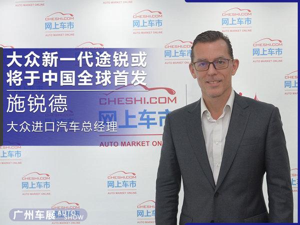 施锐德:全新一代途锐或将于中国全球首发-图1