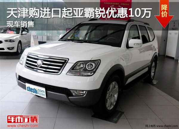天津购进口起亚霸锐优惠10万 现车销售-图1