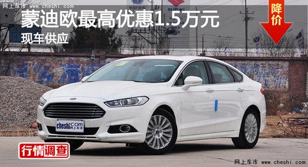株洲福特新蒙迪欧优惠1.5万元 现车供应-图1