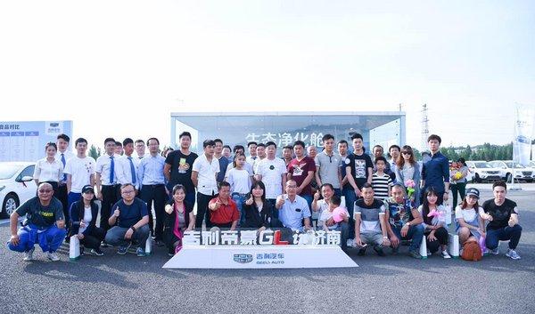 帝豪GL实力体验营第二季济南站圆满落幕-图14