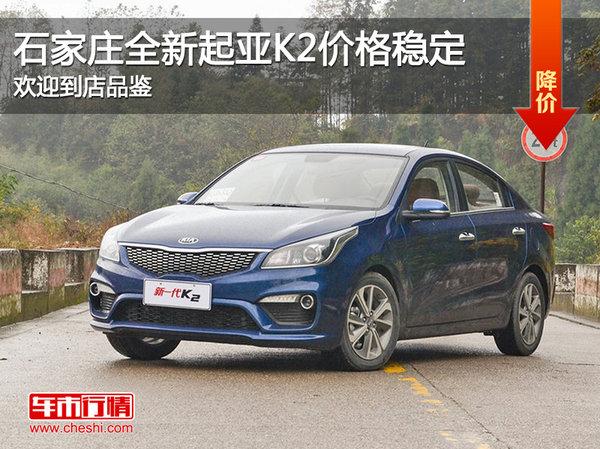 全新起亚K2价格稳定 降价竞争丰田威驰-图1