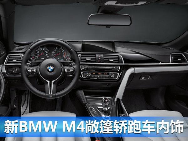 新宝马M4-正式上市 新增竞速套件/动力提升-图3