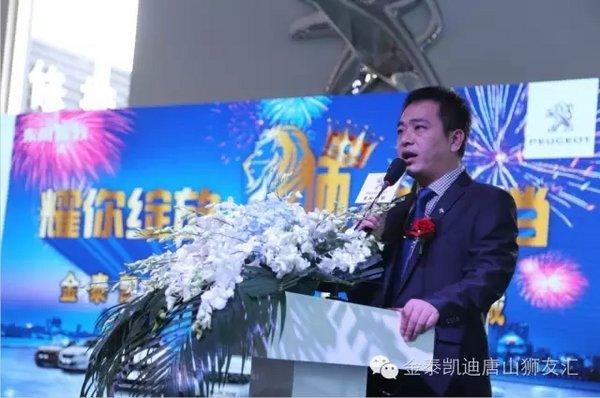 【华北大区主任刘凯先生上台讲话对金泰凯迪唐山店开业表示祝贺】-图片