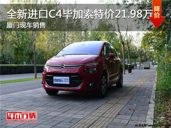 全新进口C4毕加索(7座)特价21.98万-图1