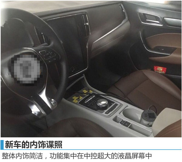荣威将推新A级车 搭1.0T/本月18日首发-图5