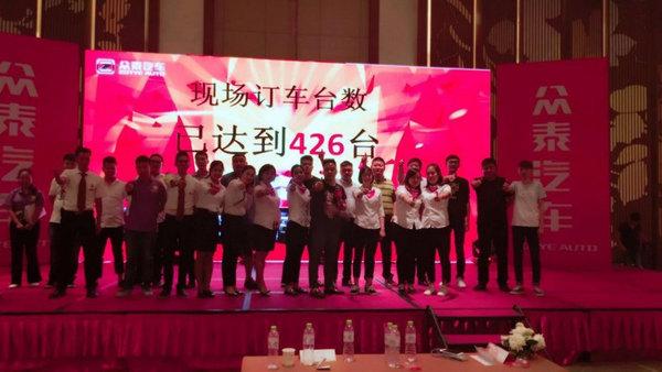 众泰汽车千人团会武汉希尔顿酒店落幕-图2