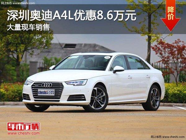 深圳奥迪A4L优惠8.6万 降价竞争奔驰C级-图1