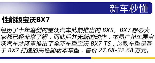 小伙儿换上了运动装!广州车展实拍宝沃BX7 TS-图2