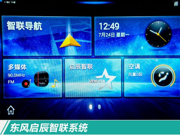 东风启辰将推M50 EV纯电动MPV 预计明年上市-图5