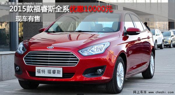 2015款福睿斯全系优惠10000元-图1