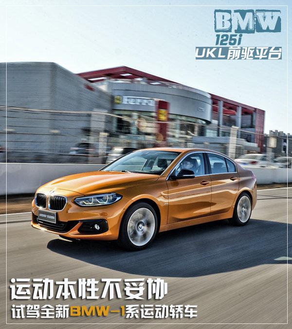 运动本性不妥协 试驾全新BMW-1系运动轿车-图1