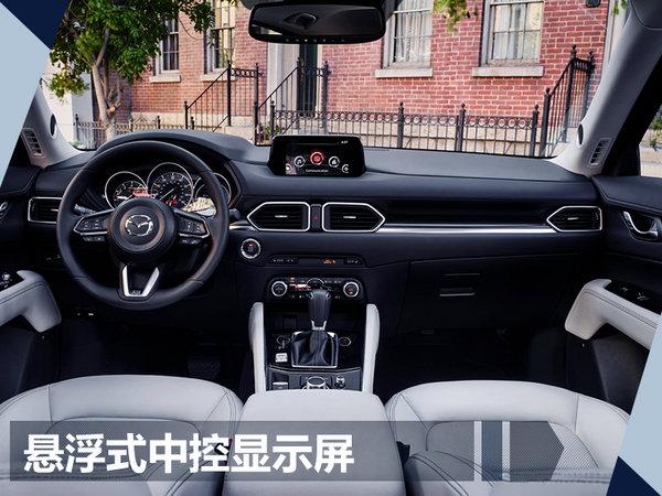 长安马自达新CX-5预售价曝光 17.5-25.7万元-图6