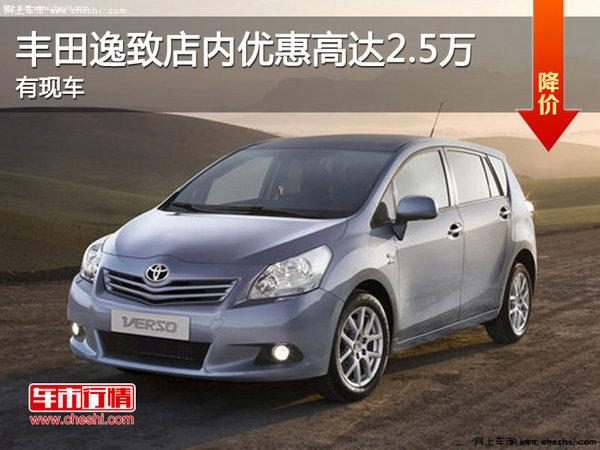 广汽丰田逸致现车销售 优惠高达2.5万元-图1