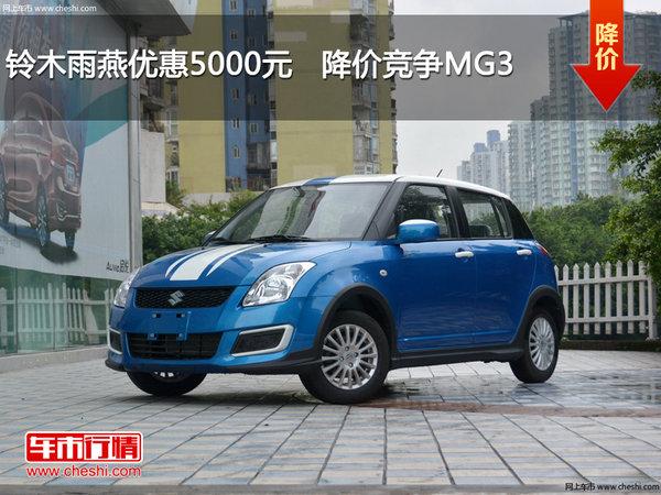 铃木雨燕优惠5000元   降价竞争MG3-图1