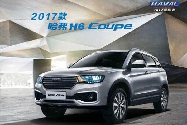 售12.58-14.98万 新款哈弗H6 Coupe上市-图2