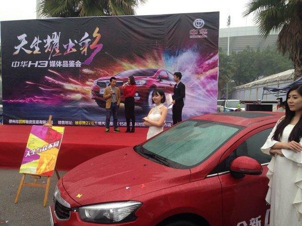 国际范轿跑中华H3上市 售价6.39万起-图2