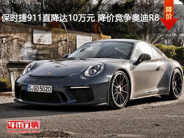 优乐国际911直降达10万元 降价竞争奥迪R8-图1