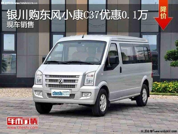 银川购东风小康C37优惠0.1万