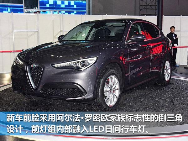 阿尔法·罗密欧首款SUV下月上市 39.9万起售-图2