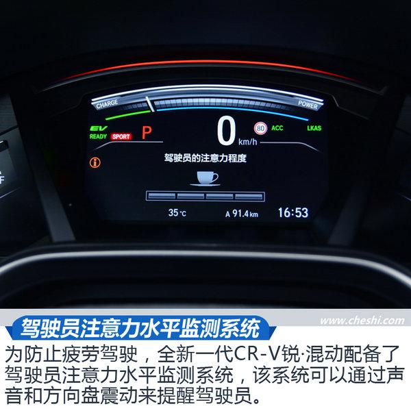 同级别中的唯一 全新一代CR-V锐·混动都有啥不同-图9