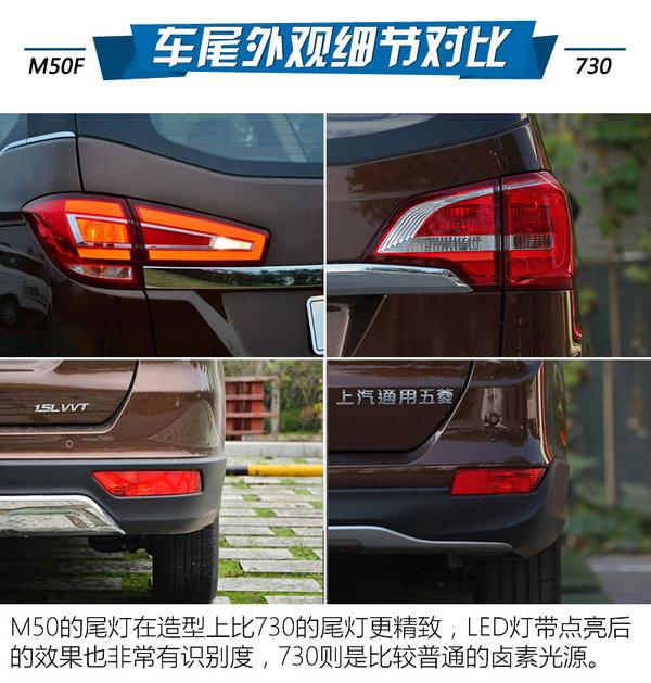 实力派家用MPV新选择  北汽威旺M50F-图7