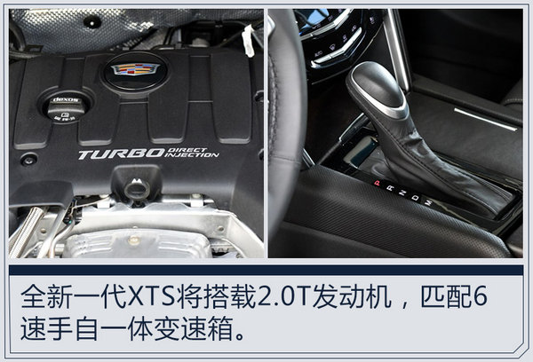全新一代凯迪拉克XTS明日上市 预计34万元起售-图7