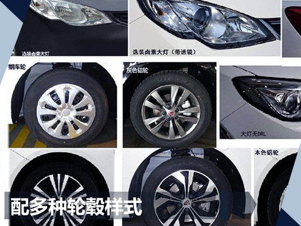 荣威紧凑型轿车-全新360本月上市-图5