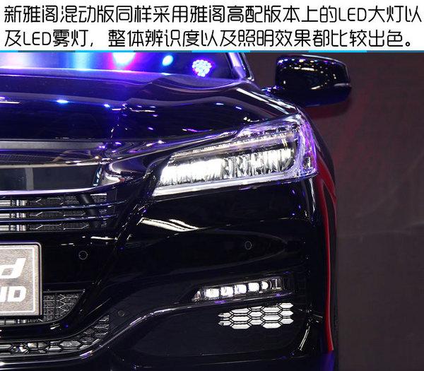 2016北京车展 广汽本田新雅阁混动版实拍-图5