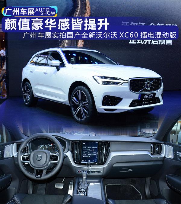 颜值豪华感皆提升 广州车展实拍国产全新沃尔沃XC60插电混动版-图1