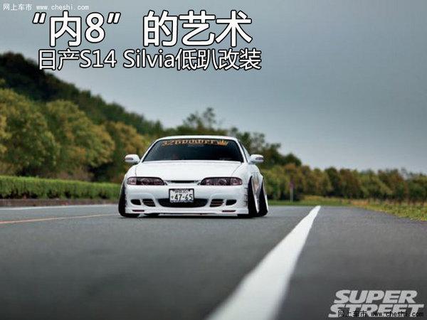 """""""内8""""的艺术 日产S14 Silvia低趴改装_改装鉴赏-网上车市"""