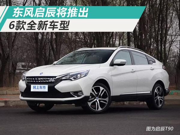 东风启辰将推出6款全新车型 年销目标增40%-图1