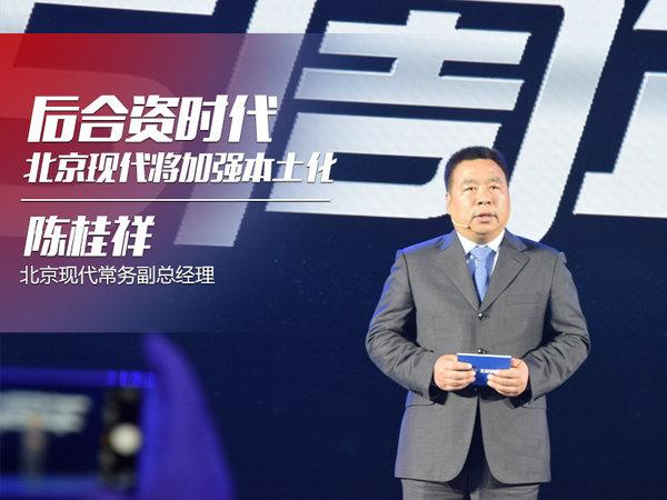 陈桂祥谈后合资时代 北京现代加强本土化-图1