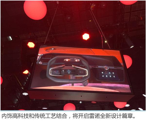 探秘雷诺未来设计 全新概念车正式发布-图13