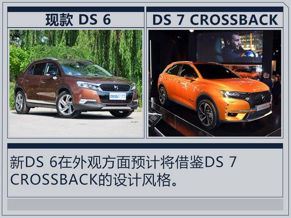 DS6将推插电混动版车型 油耗下降/竞争宝马X1-图5