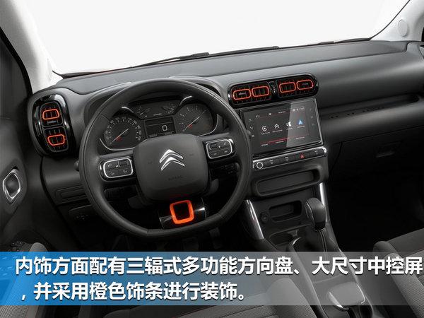 雪铁龙将国产全新小型SUV 动力超本田XR-V-图6